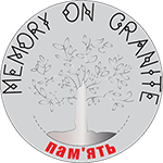 Memory On Granite Логотип